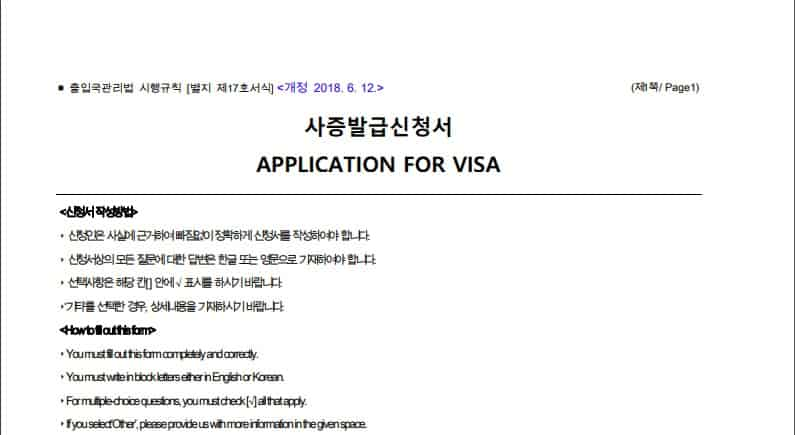how to fill out korean visa application form 1