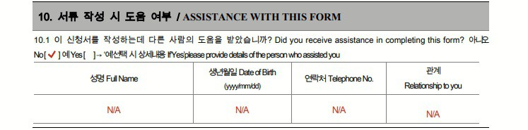 how to fill out korean visa application form 13