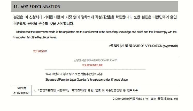 how to fill out korean visa application form 14