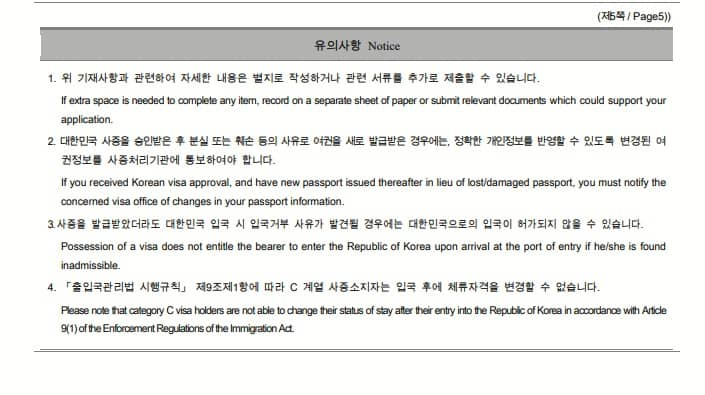 how to fill out korean visa application form 15