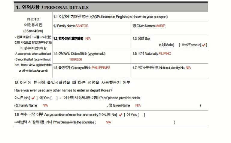 how to fill out korean visa application form 2