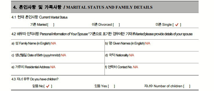 how to fill out korean visa application form 6